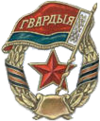 Belarusian guard unit badge.png