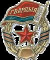 Belarusian guard unit badge.png