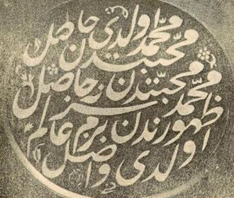 Bezmiâlem Sultan - Seal of Bazm-î Âlem Valide Sultan