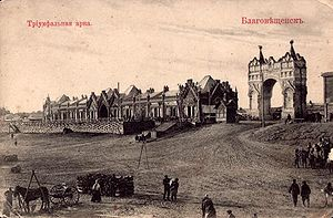 Eastern journey of Nicholas II - Triumphal Arch erected in Blagoveshchensk in 1891, in honour of the visiting Tsarevich