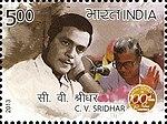 CV Sridhar 2013 stamp of India.jpg