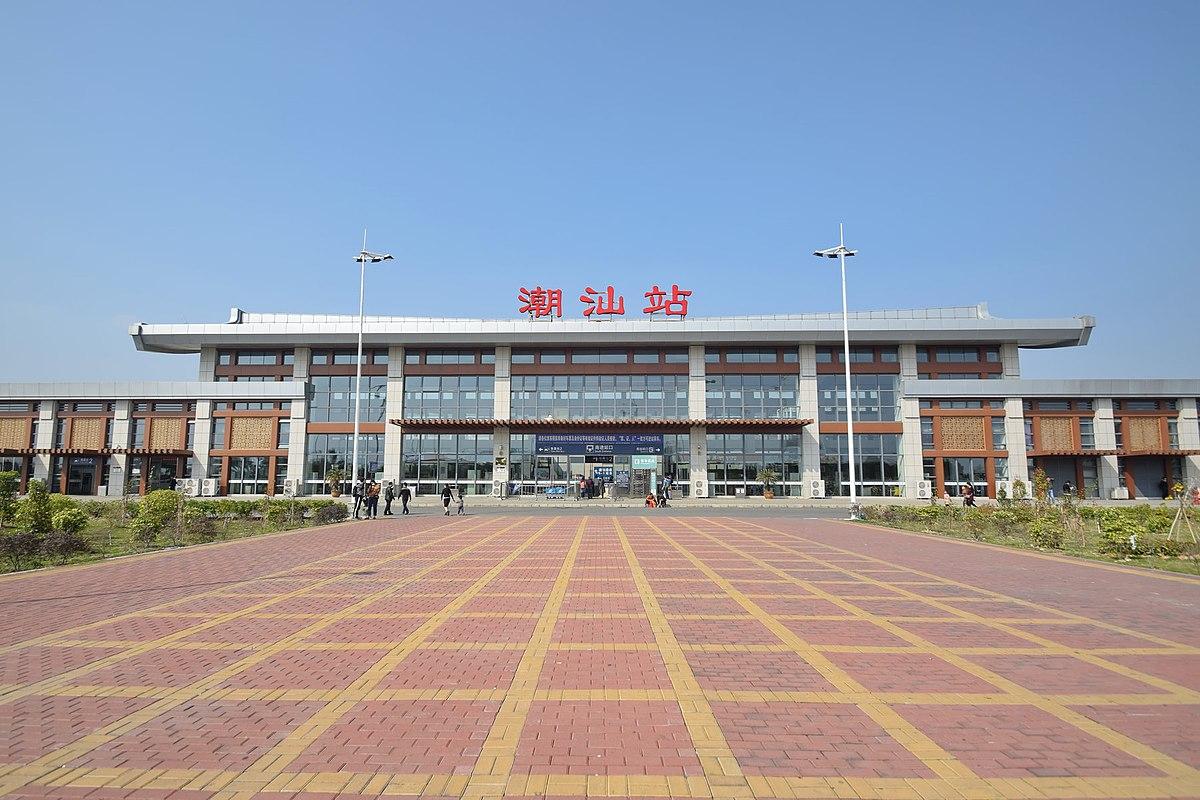 汕头市潮阳高铁站_潮汕站 - 维基百科,自由的百科全书