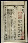 Chinese Materia medica, C17; Plant drugs, First page Wellcome L0039334.jpg
