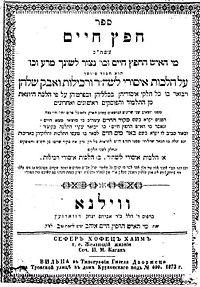 Chofetz Chaim cover