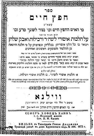 "Chofetz Chaim - ""Chofetz Chaim"": cover page 1873 ed."