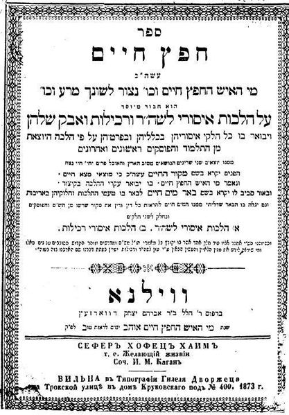File:Chofetz Chaim (cover page 1873 ed.).JPG