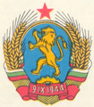 Coat of Arms of the People's Republic of Bulgaria (1967-1971).png