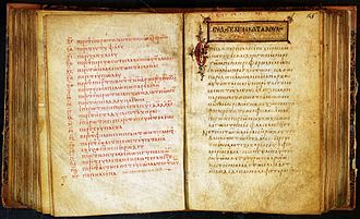 Sermon on the Plain - The beginning of the Gospel of Luke from the Codex Petropolitanus, 9th century