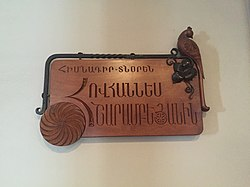 Commemorative plaque for Hovhannes Sharambeyan in Folk Art Museum, Yerevan.jpg