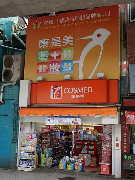 COSMED/康是美