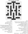 Crossword 2.png