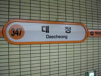 Daecheong station - Image: Daecheong Station 3