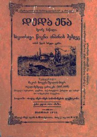 Intangible cultural heritage of Georgia - Dedaena, a 1912 edition