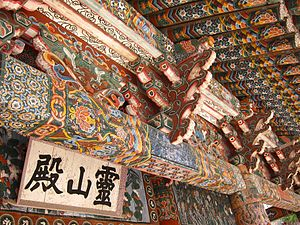 Pohyonsa - Image: Detail of Temple Architecture