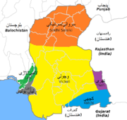 Dialects of Sindhi