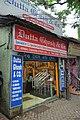 Dutta Ghosh & Co - 57 Nirmal Chandra Street - Kolkata 2017-09-02 2539.JPG