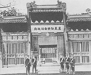 East Hebei Autonomous Council - East Hebei Autonomous Council Building.