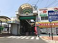 East entrance of Hinodemachi Shopping Street.jpg
