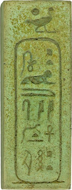 Egyptian - Cartouche of Ptolemy III - Walters 481665.jpg