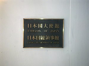 Embassy of Japan, London - Image: Embassy of Japan in London plaque