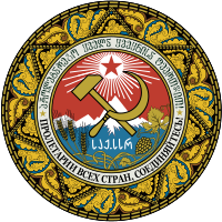 Emblem of the Georgian SSR.svg