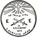 Ethniki Eteria Seal.jpg