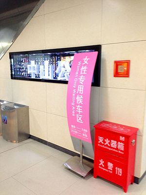 Line 2, Wuhan Metro - Female Waiting Area in Zhongshan Park Station