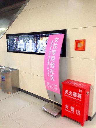 Line 2, Wuhan Metro - Female Waiting Area in Zhongshan Park Station