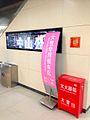Female Waiting Area in Zhongshan Park Station.jpg