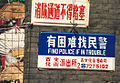 Find police in china.jpeg