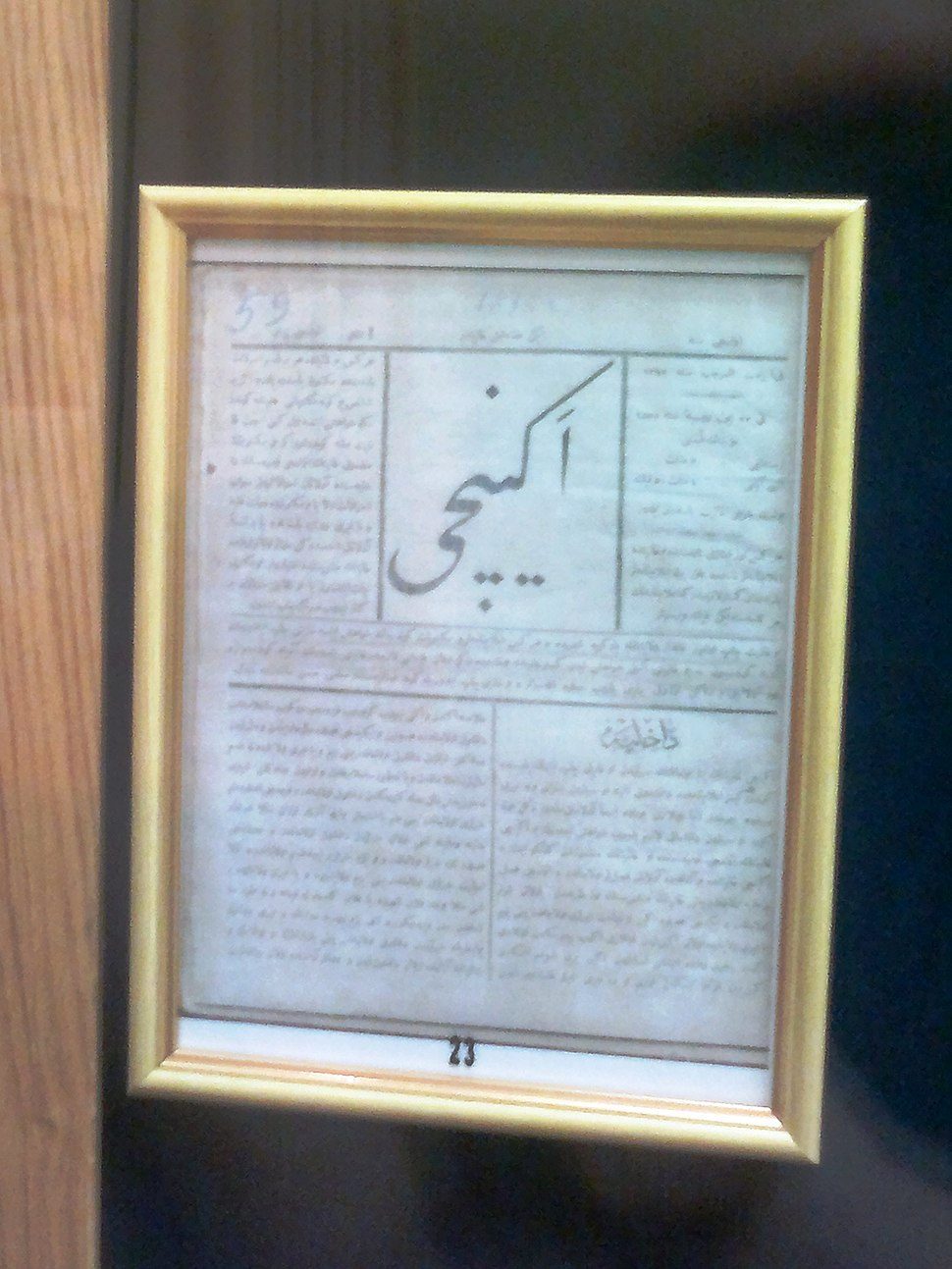 First eddition of Ekinchi newspaper in Museum of the History of Azerbaijan
