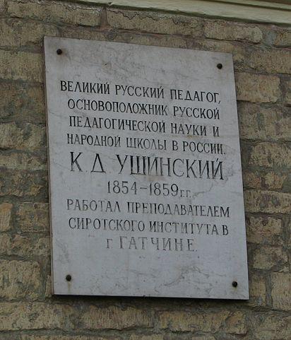 Мемориальная доска (Сиротский институт)
