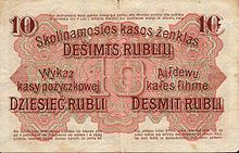 GermanyPR124-10Rubel-1916-donatedoy b.jpg