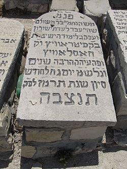 קבר הרב כהניו בהר הזיתים