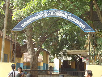 Guruvayur - Government School