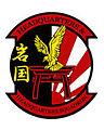 HHS MCAS Iwakuni.jpg