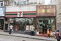 HK 西營盤 Sai Ying Pun 第一街 First Street near 正街 Centre Street April 2019 IX2 01.jpg