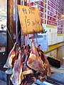 HK Aberdeen 東勝道 Tung Sing Road 得記燒臘飯店 Tak Kee Rice Restaurant 24-Nov-2012 腊鴨比 Dried Duck legs.JPG