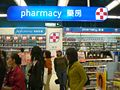 HK Central Pharmacy Watsons.JPG
