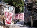 HK Lei Yue Mun Tin Hau Temple 鯉魚門 天后宮 SPK Nov-2013 fortune teller signs.jpg