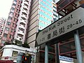 HK North Point Shu Kuk Street name sign 建邦大廈 Kin Bong Building 112-114 Java Road 108 facades Jan-2013.JPG