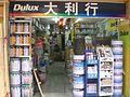 HK Sai Ying Pun Des Voeux Road West Dulux Painting Material Shop 3.JPG