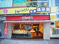 HK TST East New Mandarin Plaza Bar Street Hoixe Cake Shop.JPG