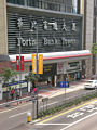 HK Wan Chai Walkway Gloucester Road Fortis Bank Tower n Starbuck n Pacific Coffee Co a.jpg