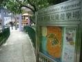 HK Zoo NB Gdns Albany Rd.jpg
