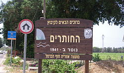 HaHotrim entrance sign