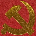 Hammer and Sickle detail, Front cover of Constitution of the Communist Party of China 2007 (cropped).jpg