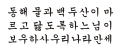 Hangul - Aegukga (South Korea) first stanza.svg