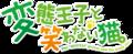 Hentai Ōji to Warawanai Neko logo.png
