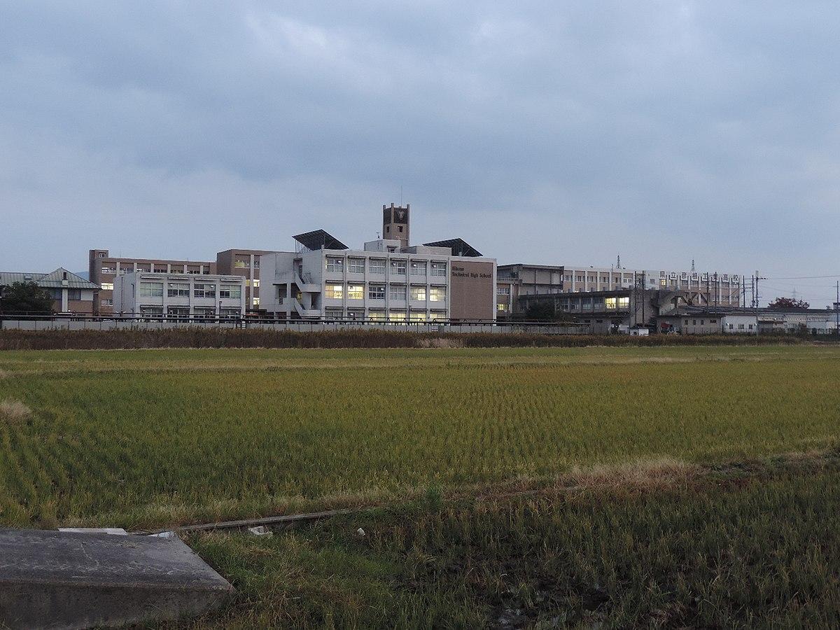 彦根工業高等学校